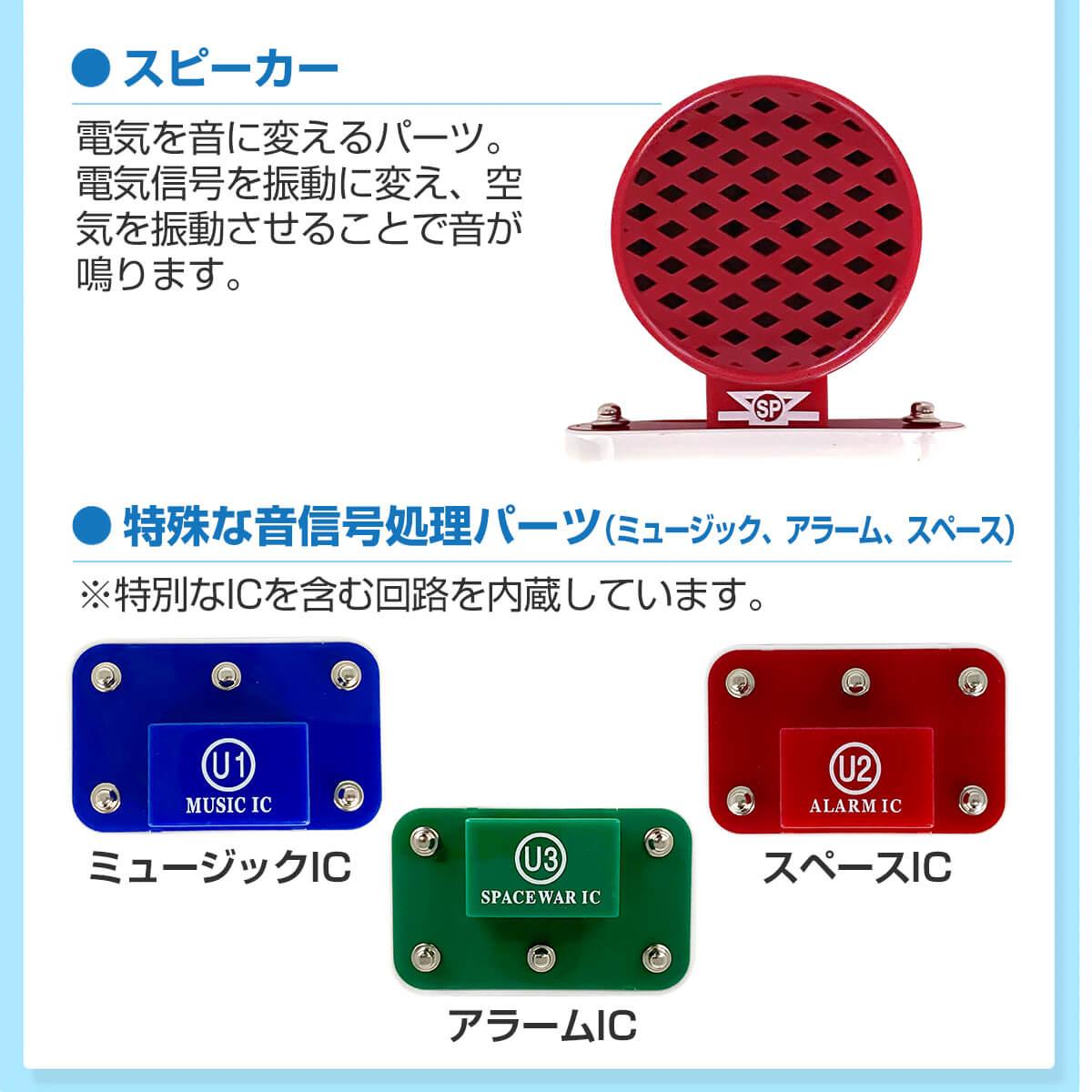 スピーカーや特殊な音声信号パーツ