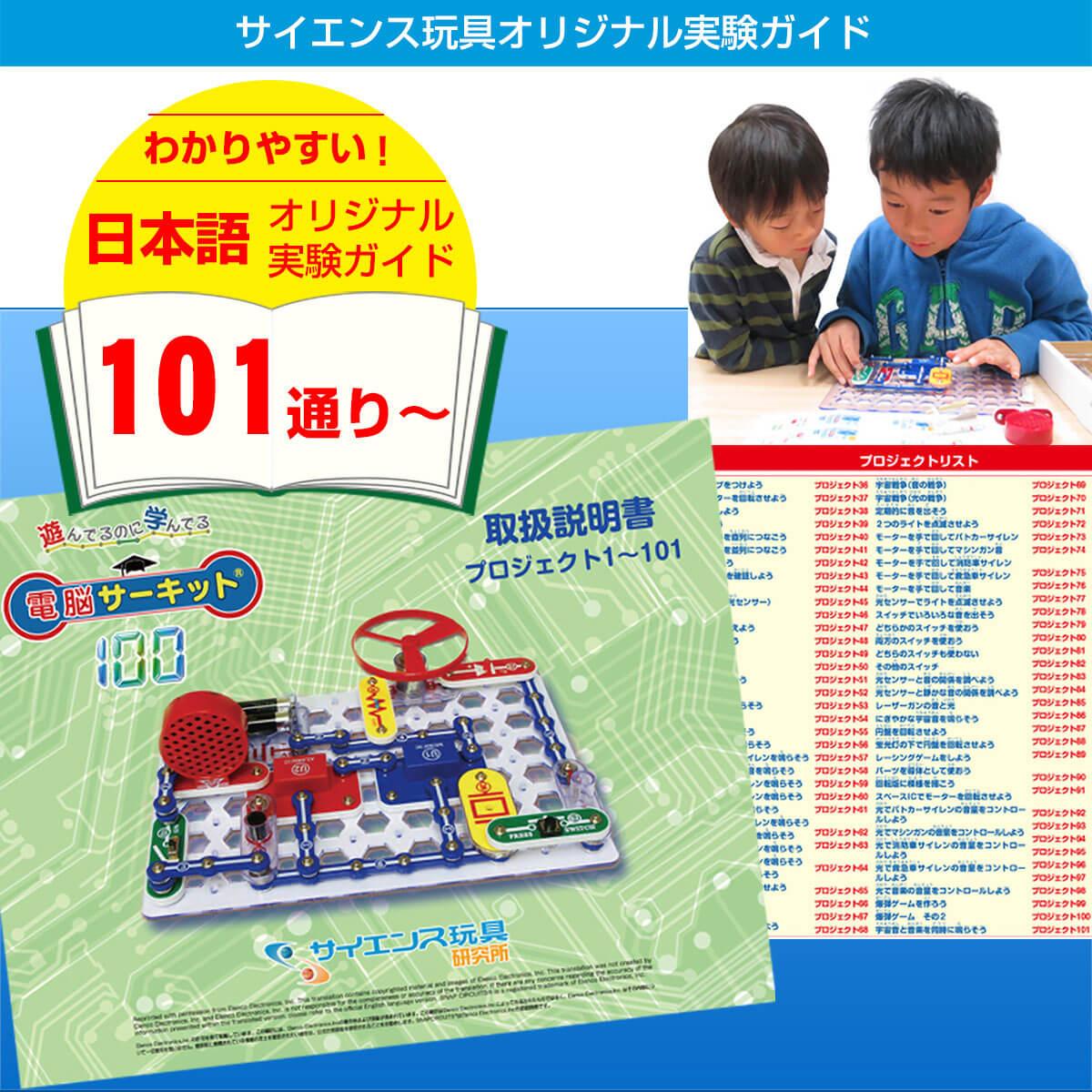 分かりやすい日本語オリジナル実験ガイド付き