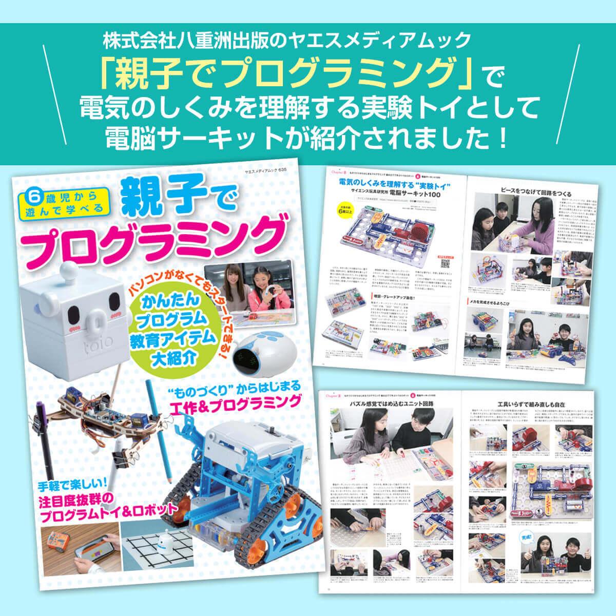 プログラミングの雑誌でも紹介されました