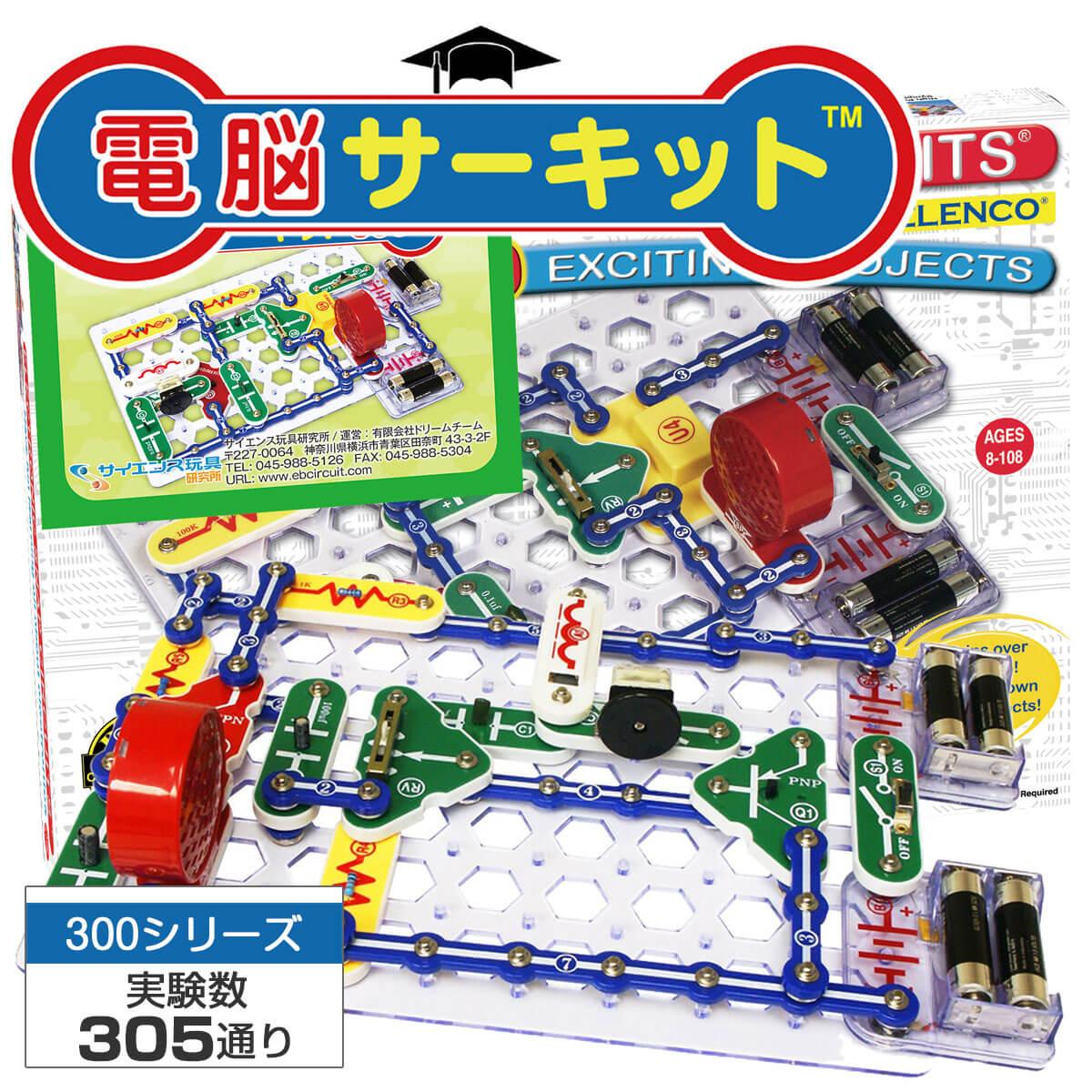 電脳サーキット300